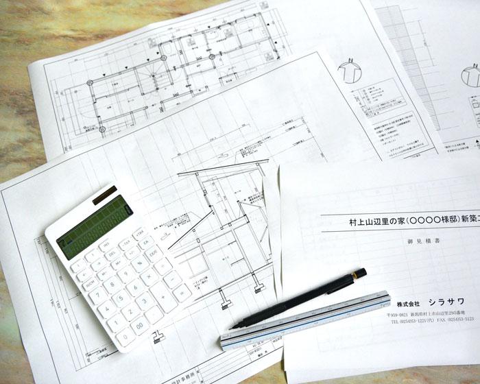 具体的な設計・本見積もり・工事請負契約