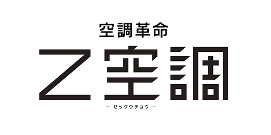 Z空調メーカー公式サイト